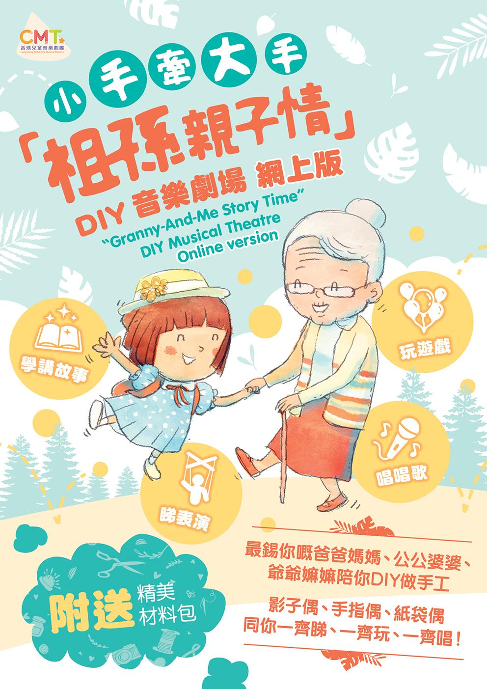 香港兒童音樂劇團夏日節目—「祖孫親子情」