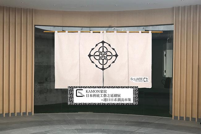 京源工作室為利奧坊特別創作的家紋圖案。