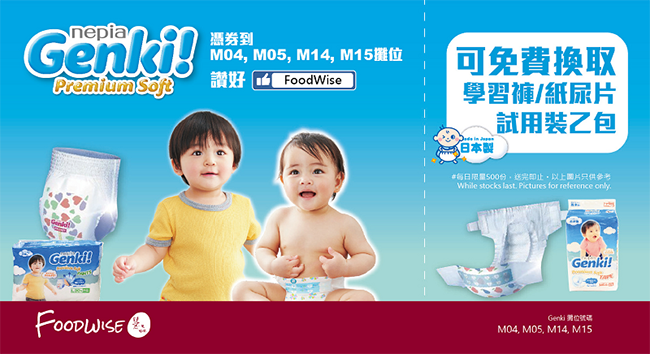 日本進口嬰兒紙尿片Genki再度參展