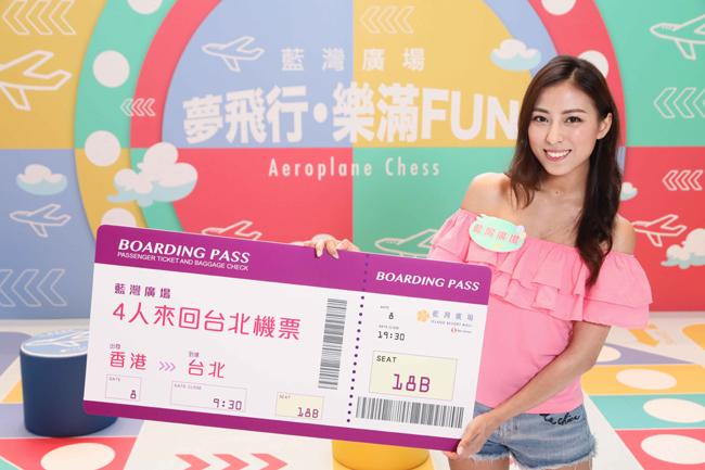 參與飛行棋「大」作戰,隨時贏走4 張來回台北機票_1