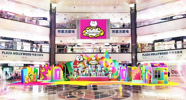 圖片1_三千呎荷里活廣場X賤萌熊舞動爆笑聖誕節日裝置概念圖(遠景)