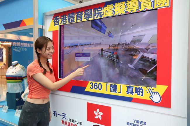 香港體育學院 x MCP新都城中心呈獻《體通體透體育學院》