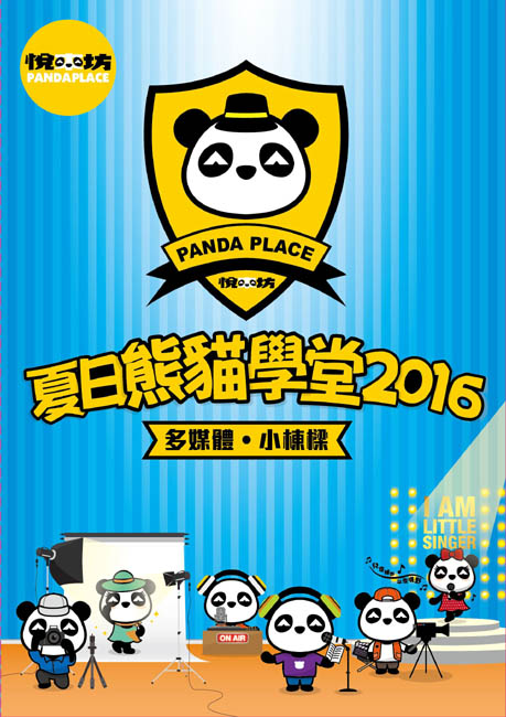 夏日熊貓學堂2016 多媒體小棟樑