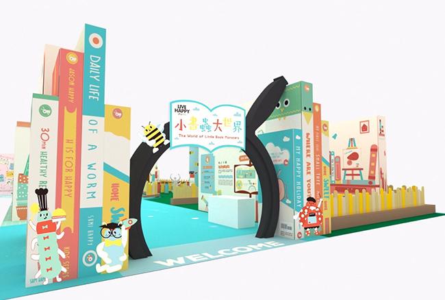 太古城中心於8月11日至9月2日將為大家帶來玩味十足的《小書蟲.大世界》主題活動
