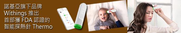 諾基亞旗下品牌Withings推出首部獲FDA認證的智能探熱針Thermo