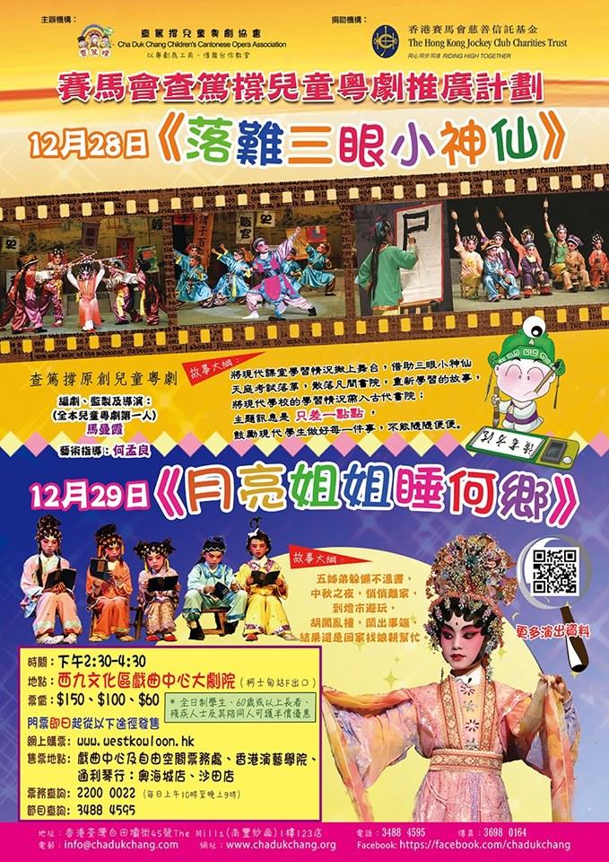 12月西九戲曲中心大型原創兒童粤劇演出