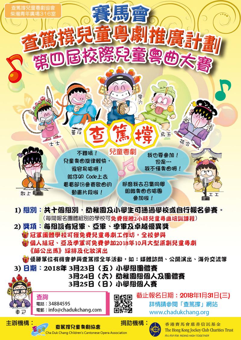 「查篤撐」兒童粵曲以小孩日常生活為題材