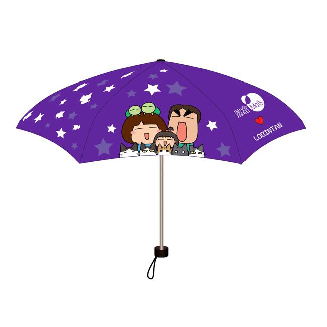 [禮品] 置富Malls x 路邊攤限量版雨傘