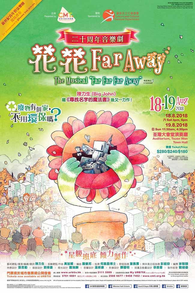 花花 Far Away_宣傳海報