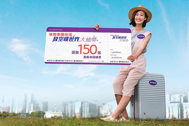 华懋集团商场呈献「放空叹世界大抽奖」