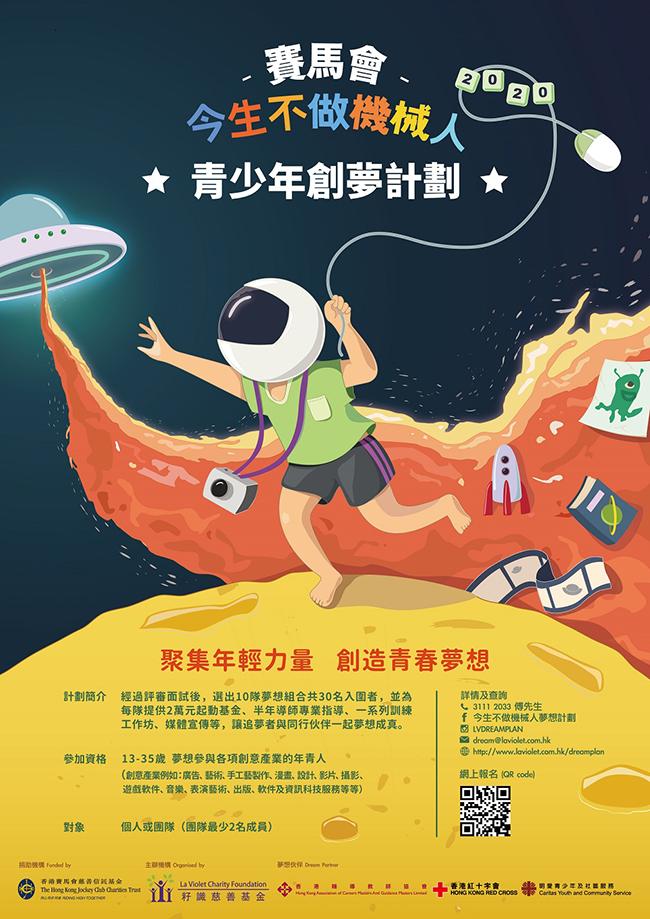 賽馬會「今生不做機械人」青少年創夢計劃2020 Poster_L