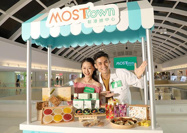 顧客只須參與平板電腦拼字遊戲,即場成功拼出〝MOSTown〞即可過關,於商場L3天橋活動區之小型美食展免費換領多達1,800份之人氣食品及美食券乙份