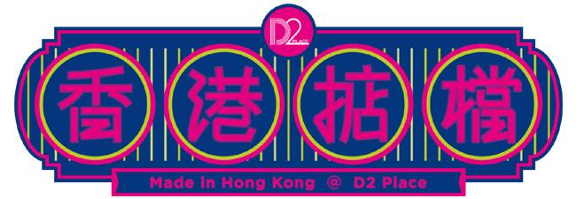 香港掂檔Logo