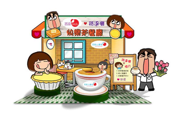 馬鞍山廣場 x 路邊攤快樂茶餐廳
