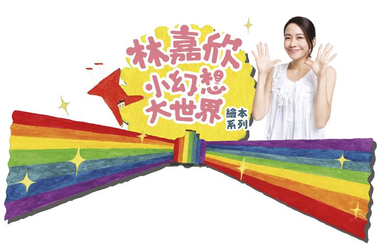 麥當勞 林嘉欣「小幻想 大世界」 遊藝節