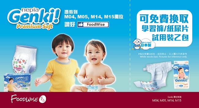 免費換取Genki紙尿片或學習褲試用裝優惠券