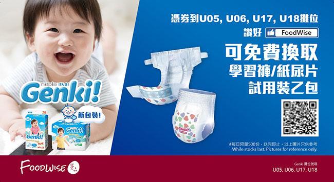 免費Genki紙尿巾或學習褲試用裝優惠券