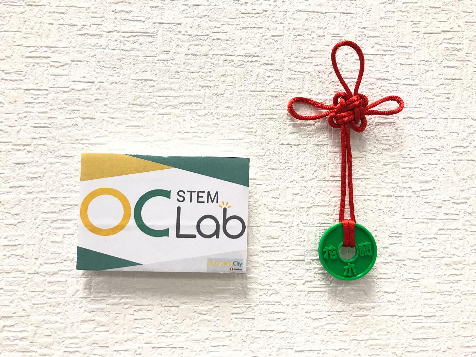 完成工作坊後,參加者更可獲贈3D打印「花木蘭」仿製玉配乙個。