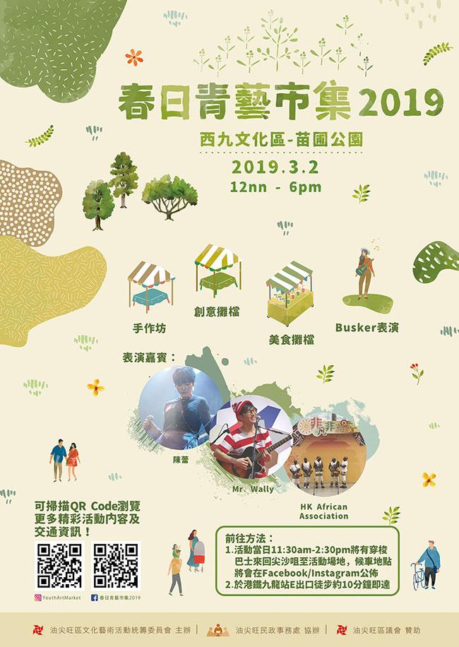 春日青藝巿集2019_poster