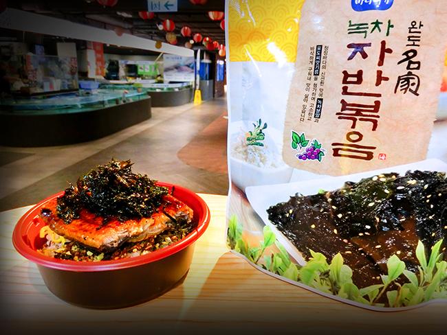 韓式脆紫菜蒲燒鰻魚飯 $40