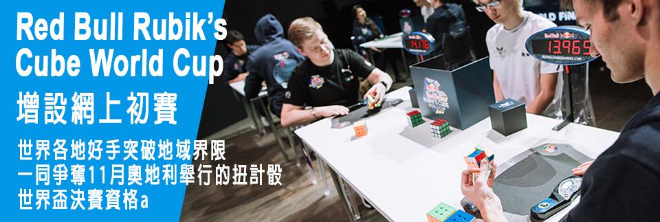 Red Bull Rubik's Cube World Cup增設網上初賽