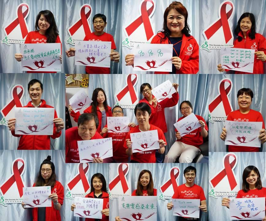 世界愛滋病日2017