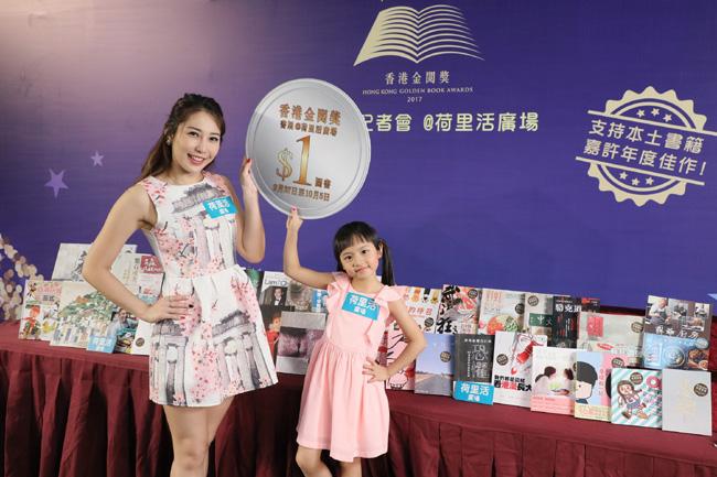 1「香港金閱獎」流行書展將於9月27日至10月5日在荷里活廣場舉行,發售熱賣好書,新增童書專區,並設1蚊雞、10蚊雞大特賣,哄動全城