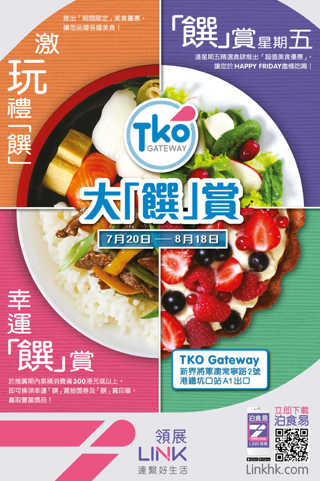 1. TKO Gateway大「饌」賞