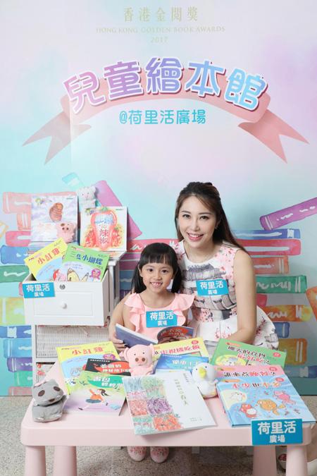 2「香港金閱獎」流行書展將特設「親子繪本農莊」,雲集逾百本香港本土原創繪本童書,讓家長和孩子身處「農莊」環境中,共享愉「閱」時光