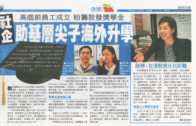 2015-03-23 - Apple Daily - ACO