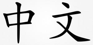 海外升學前,必先鞏固中文