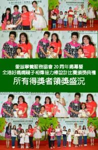 爱滋宁养服务协会20周年揭幕暨
