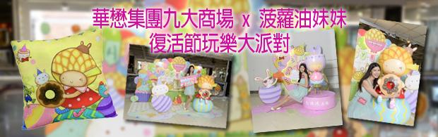 华懋集团九大商场 X 菠萝油妹妹 复活节玩乐大派对