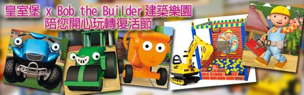 皇室堡 x Bob the Builder™建築樂園