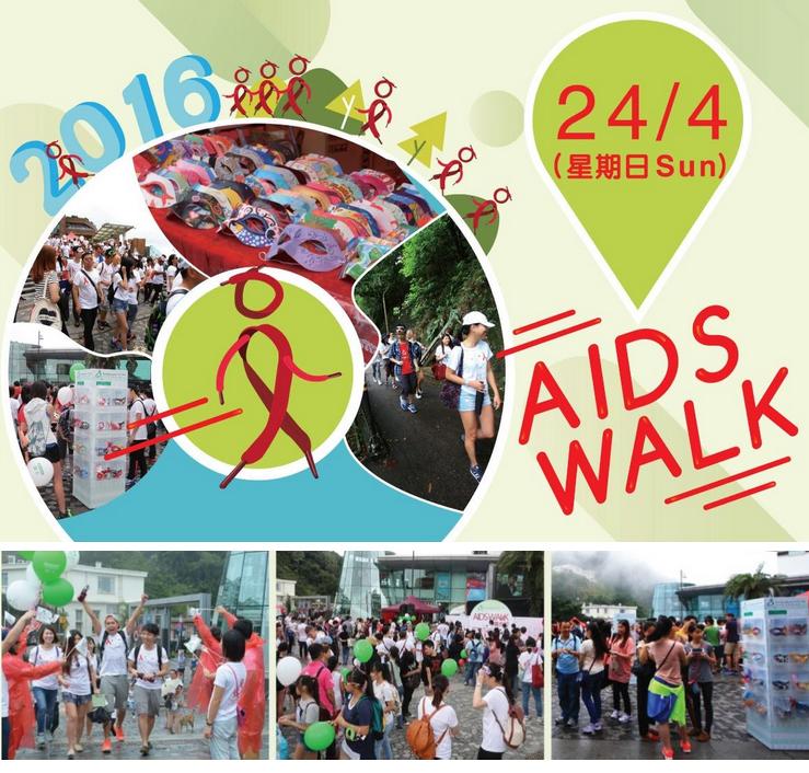 支持愛滋病病毒感染者,參加AIDS Walk慈善步行
