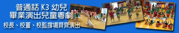 普通話K3幼兒‧畢業演出兒童粵劇