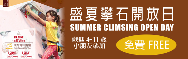 Just Climb–夏日免費攀石  投奔好動暑假!