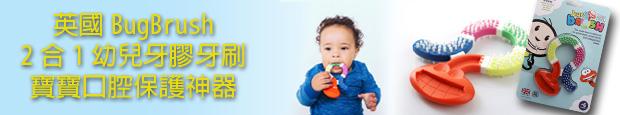 英国BugBrush 2合1幼儿牙胶牙刷 宝宝口腔保护神器