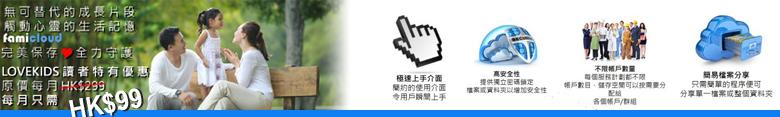 LOVEKIDS 讀者特有優惠 雲端相片儲存及分享平台