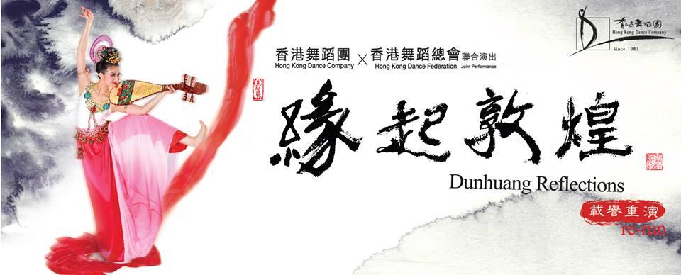 以香港当代艺术视角演绎敦煌美学 以舞蹈律动感悟人生哲理