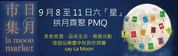 9月8至11日六「星」拱月齐聚PMQ「日月市集」