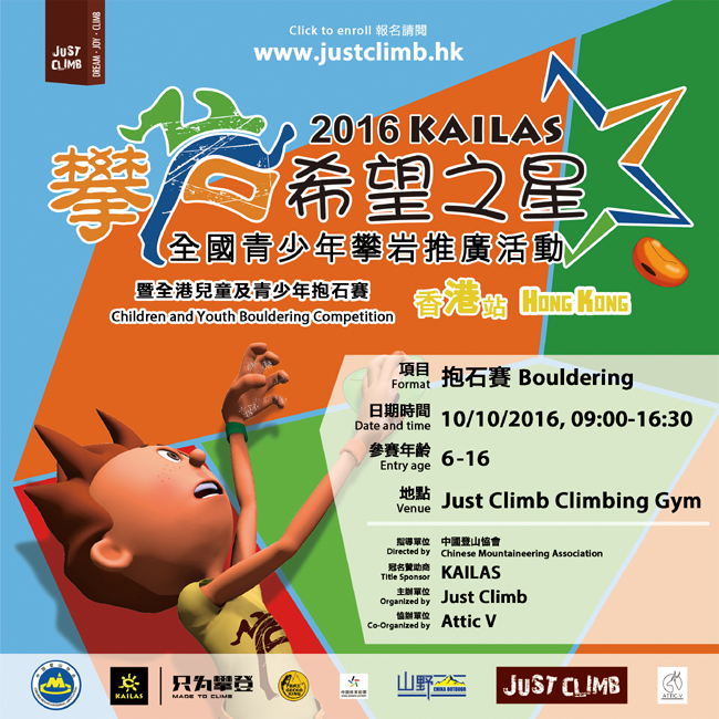 Just Climb 主办 – 2016 KAILAS 攀岩希望之星暨全港儿童及青少年抱石比赛