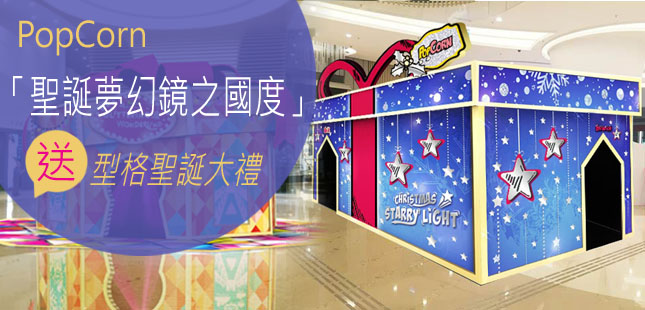 PopCorn「聖誕夢幻鏡之國度」送型格聖誕大禮
