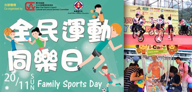 南華會全民運動日