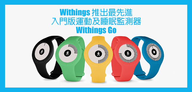 Withings 推出最先进入门版运动及睡眠监测器 Withings Go