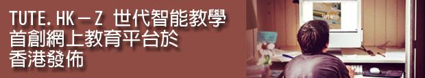 TUTE.HK-Z 世代智能教學
