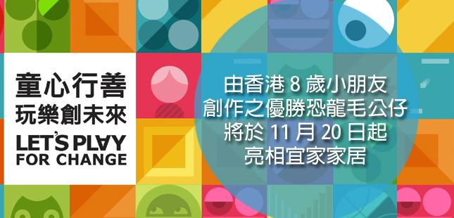 由香港8歲小朋友創作之優勝恐龍毛公仔將於11月20日起亮相宜家家居