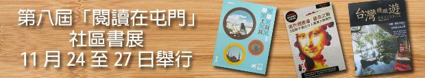第八屆「閱讀在屯門」社區書展11月24至27日舉行