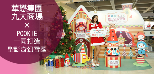 華懋集團九大商場 X POOKIE 一同打造聖誕奇幻雪國