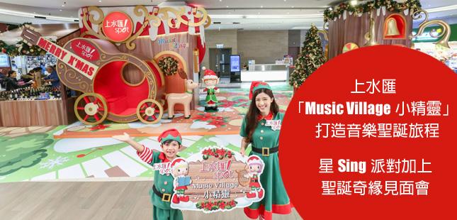 上水匯「Music Village小精靈」 打造音樂聖誕旅程